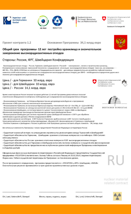 Russian text version of contract-draft 1.2 for common nuclear waste rep. building programm