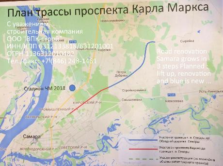 """Предварительный проект дорог в центре Самары"""""""