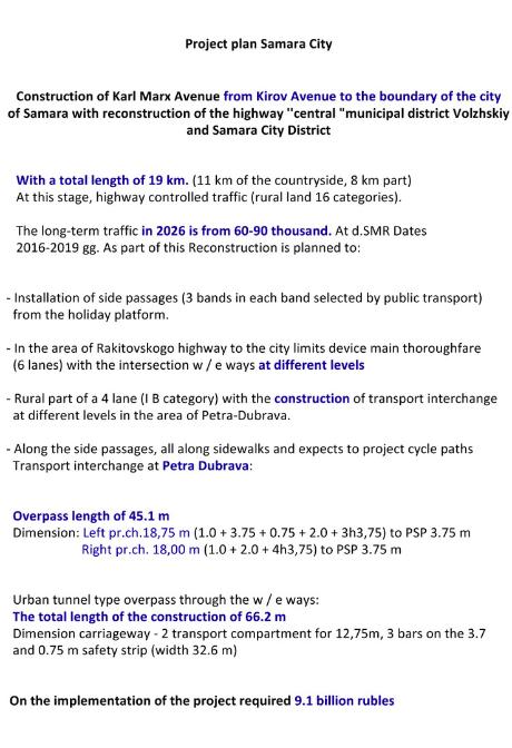 Karl_Marx_City_Road_Samara_Project_Plan_City_Road