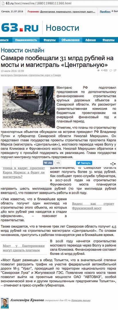 Samara Metropol Road Development - Karl-Marx-City-Road-to-Motorway